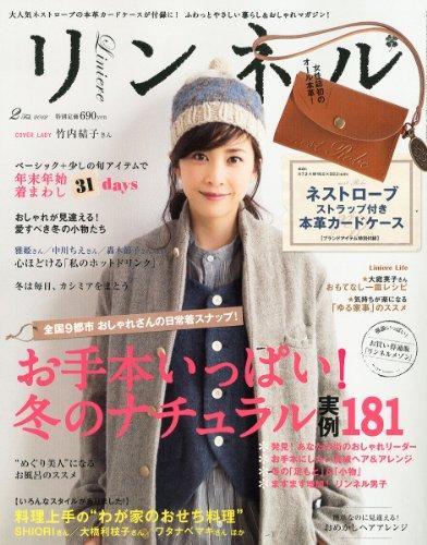 リンネル 2012年 02月号 [雑誌]