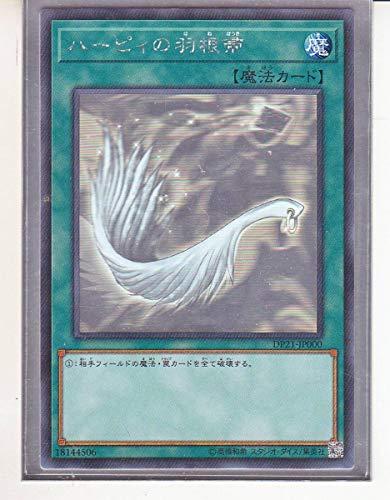 遊戯王 DP21 ハーピィの羽根帚 ホロレア ホログラフィック 1枚