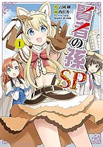 賢者の孫SP (1) (角川コミックス・エース)