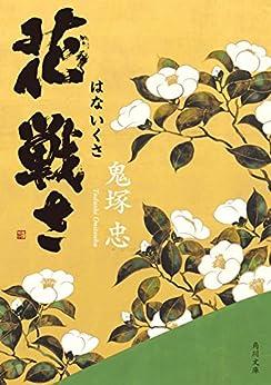 [鬼塚 忠]の花戦さ (角川文庫)