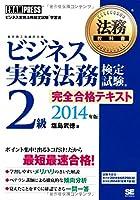 法務教科書 ビジネス実務法務検定試験(R)2級 完全合格テキスト 2014年版 (EXAMPRESS)