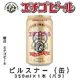 エチゴビール ピルスナー(缶) 350ml×1本(バラ)