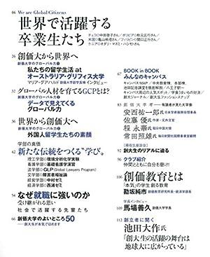 創価大学 by AERA (AERAムック)