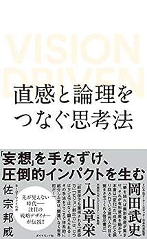 [佐宗 邦威]の直感と論理をつなぐ思考法 VISION DRIVEN