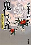 鬼しぐれ―花の小十郎はぐれ剣 (集英社文庫)