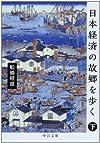 日本経済の故郷を歩く(下) (中公文庫)