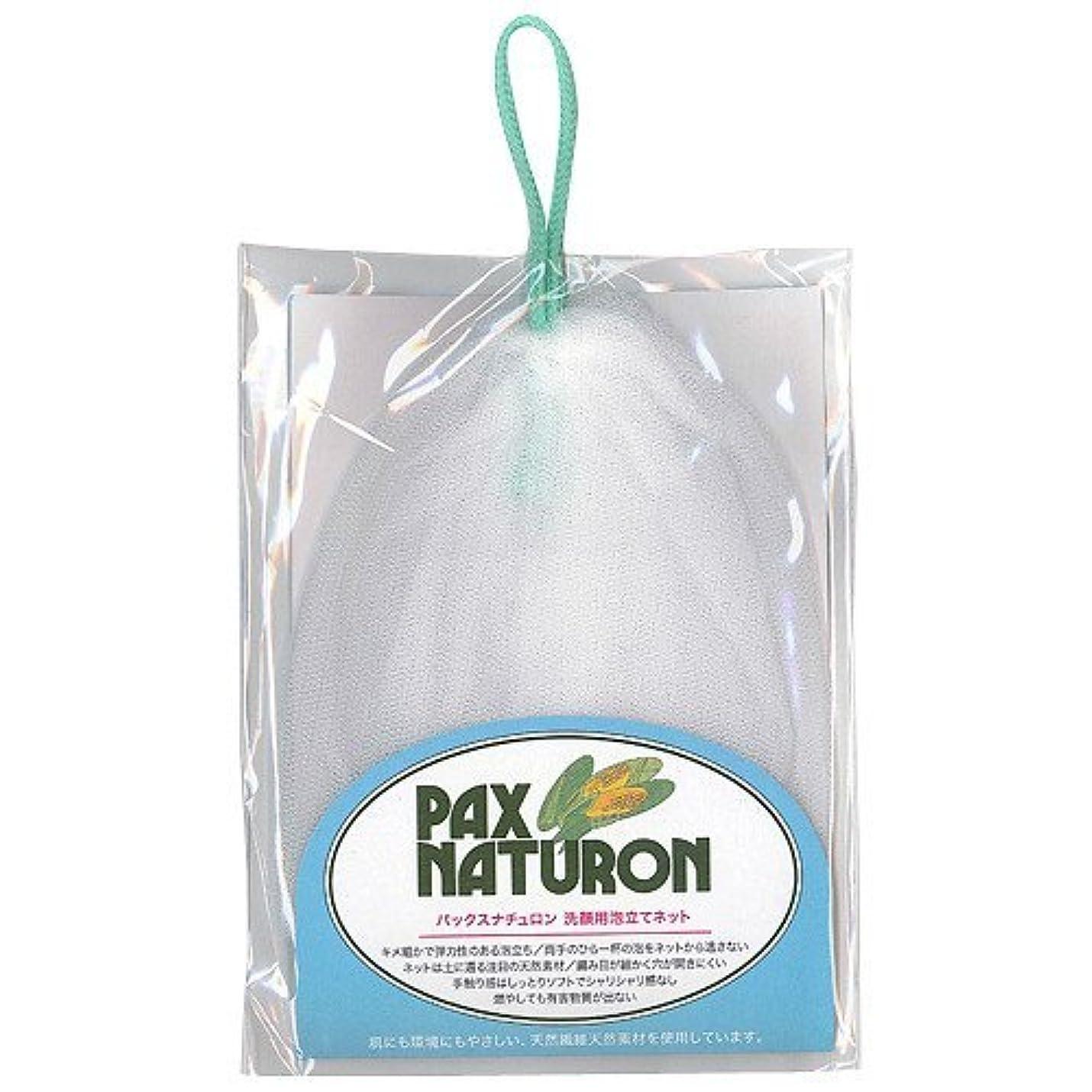 太陽油脂 パックスナチュロン 洗顔用泡立てネット