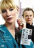 あるスキャンダルの覚え書き [DVD]