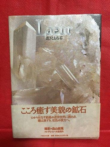 Lazur―透きとおる石の詳細を見る