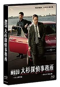 「MOZU」スピンオフドラマ 大杉探偵事務所~美しき標的編・砕かれた過去編~【Blu-ray 2枚組】