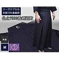 【剣道綿袴:サイズ豊富】 色止7000番剣道袴