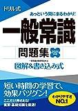 2021年度版 ドリル式 一般常識問題集 (NAGAOKA就職シリーズ)