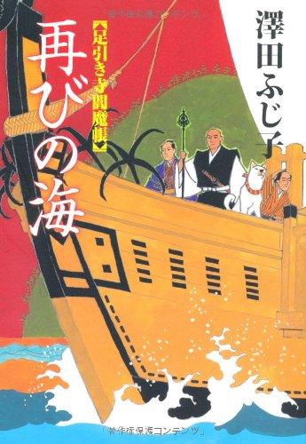 足引き寺閻魔帳 再びの海の詳細を見る