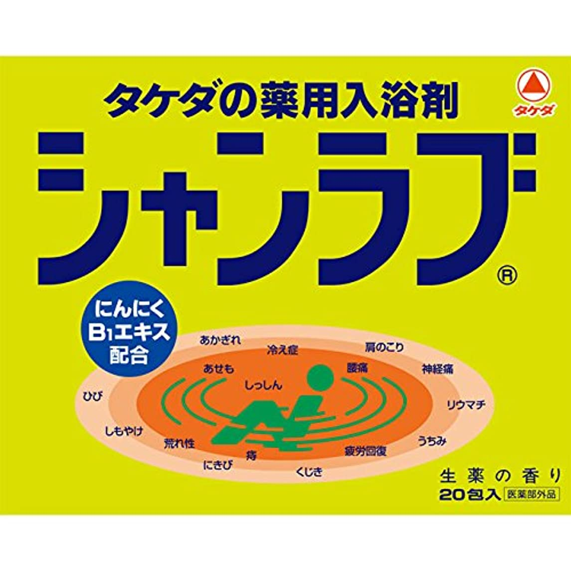 生まれ大胆深遠武田薬品工業 シャンラブ 20包(医薬部外品)