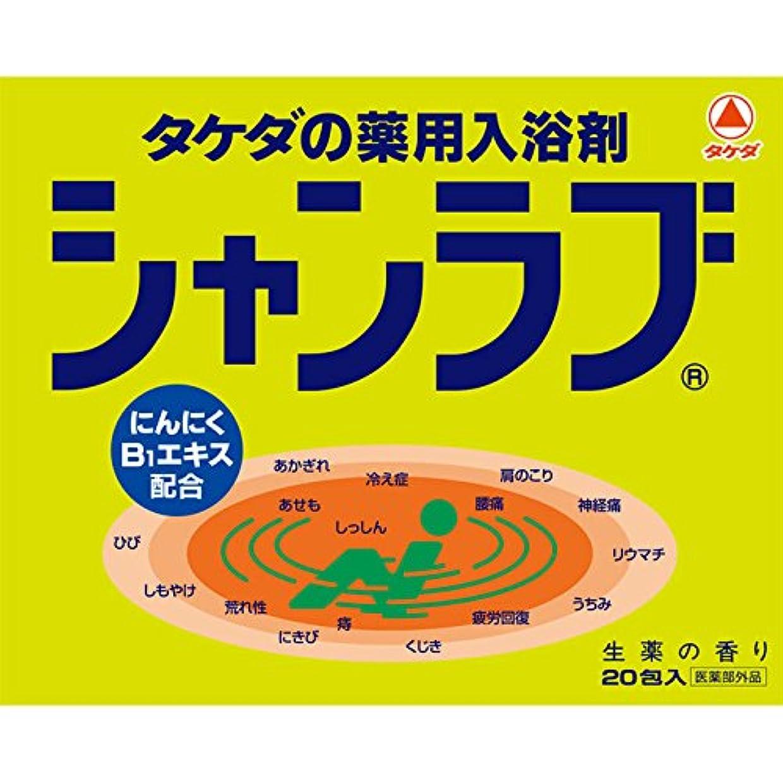前任者異議伝導率武田薬品工業 シャンラブ 20包(医薬部外品)