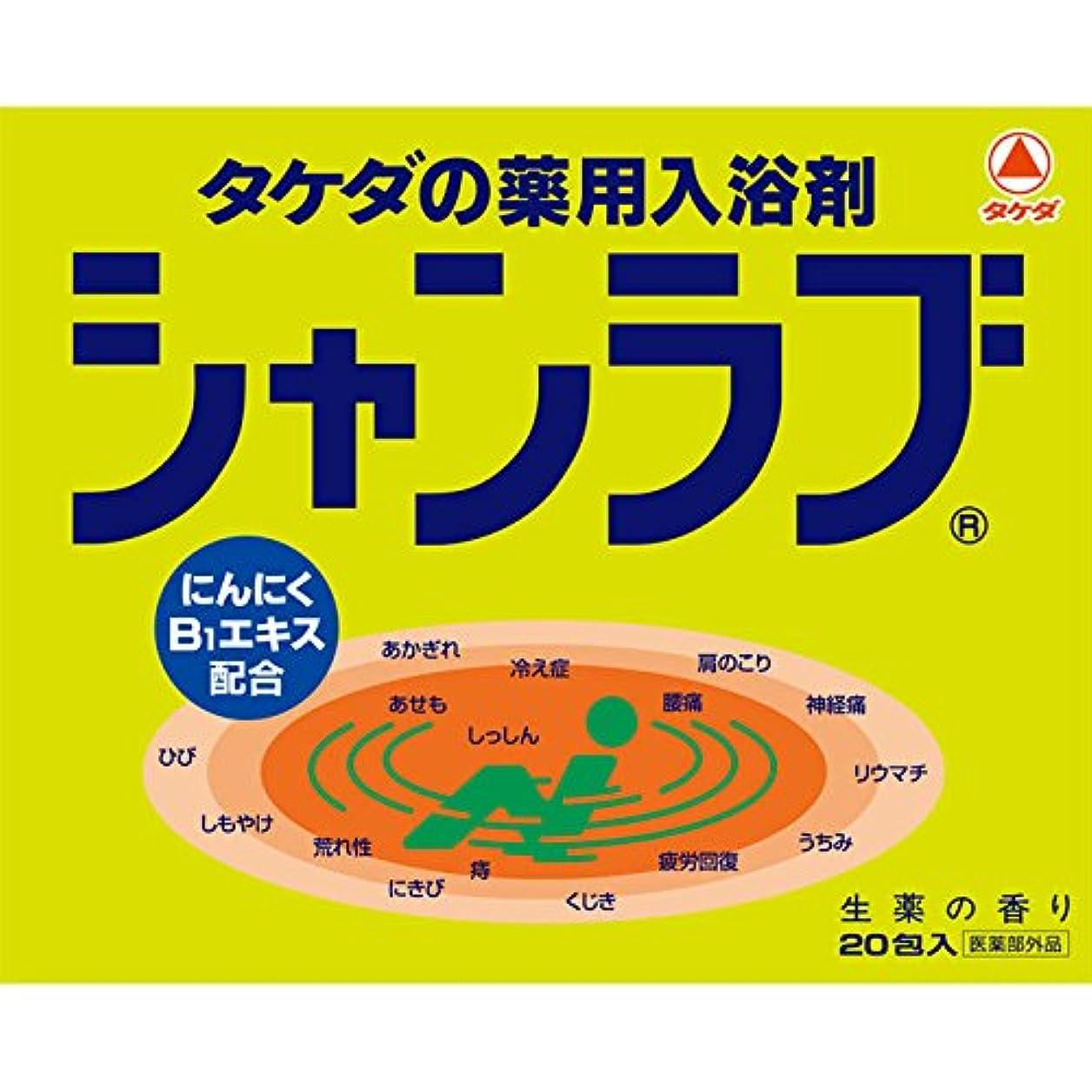 ずらすコマンド石化する武田薬品工業 シャンラブ 20包(医薬部外品)