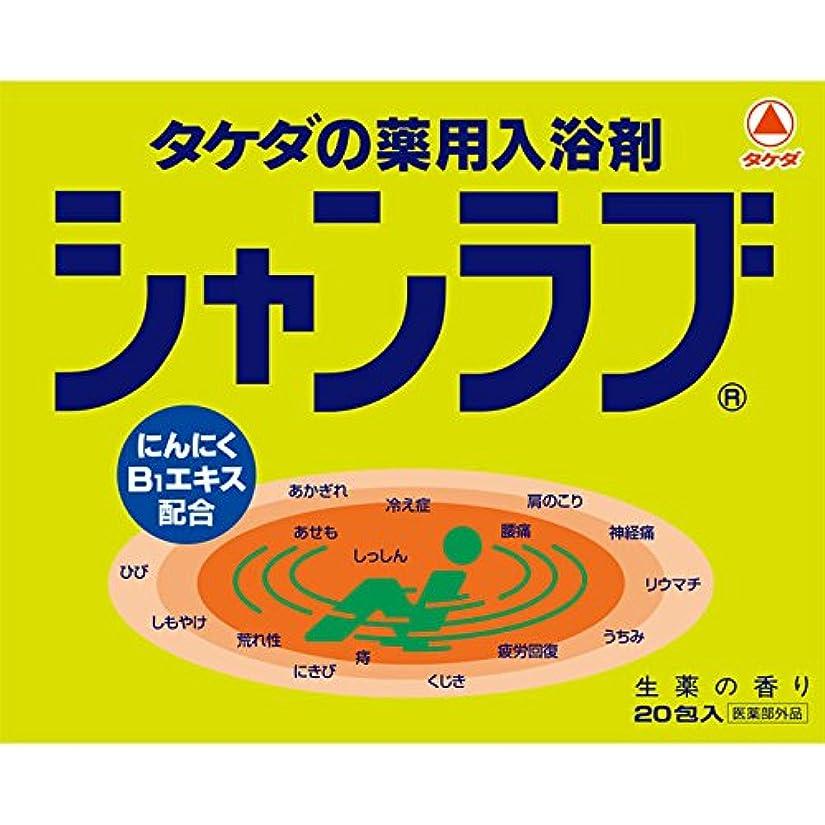教師の日国旗世界の窓武田薬品工業 シャンラブ 20包(医薬部外品)