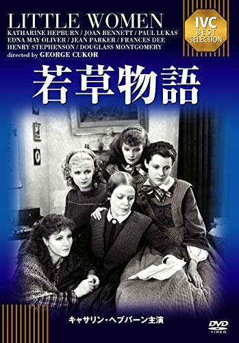 若草物語 《IVC BEST SELECTION》 [DVD]