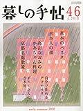 暮しの手帖 2010年 06月号 [雑誌]