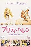 プリティ・ヘレン [DVD]