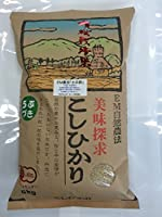 30年産 石川県 JAS認定 有機米 無農薬 自然農法 こしひかり [土の詩] (5kg(5分搗き)(精米))