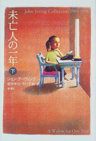 未亡人の一年〈下〉 (John Irving collection 1989-1998)の詳細を見る