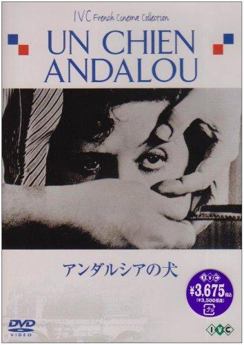 アンダルシアの犬 [DVD]の詳細を見る