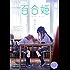コミック百合姫 2017年9月号[雑誌]