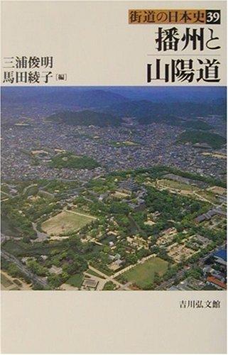 播州と山陽道 (街道の日本史)