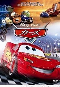 カーズ [DVD