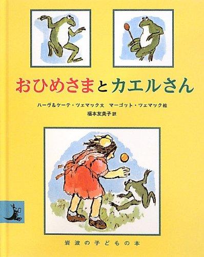 おひめさまとカエルさん (岩波の子どもの本)の詳細を見る