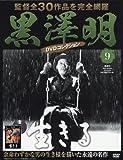 黒澤明 DVDコレクション 9号『生きる』[分冊百科]