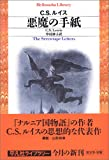 悪魔の手紙 (平凡社ライブラリー) 画像