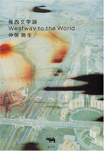 極西文学論―West way to the worldの詳細を見る