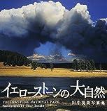 イエローストーンの大自然—田中視朗写真集