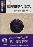 岩波講座 地球惑星科学〈10〉地球内部ダイナミクス