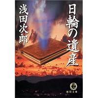 日輪の遺産 (徳間文庫)