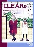 CLEAR / 耕野 裕子 のシリーズ情報を見る