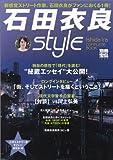 別冊宝島『石田衣良Style』 (別冊宝島 (1062))