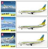 1/500 B-737 AIR DO 3機セット あさひかわ/北海道/知床