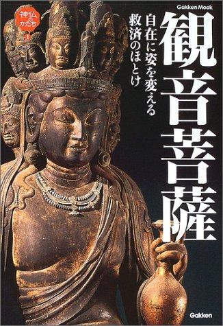 観音菩薩―自在に姿を変える救済のほとけ Gakken Mook―神仏のかたち1