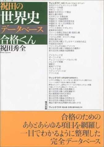 祝田の世界史・データベース合格くん