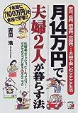 月14万円で夫婦2人が暮らす法 (アスカビジネス)