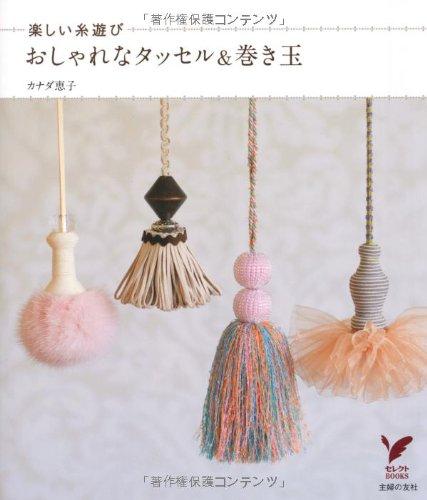 おしゃれなタッセル&巻き玉—楽しい糸遊び (セレクトBOOKS)