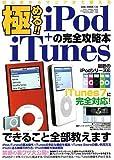極める!!iPod+iTunesの完全攻略本―初心者からマニアまで使える・できること全部教えます (OAK MOOK (136))