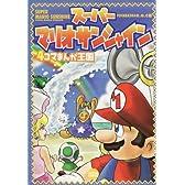 スーパーマリオサンシャイン4コマまんが王国 (アクションコミックス)