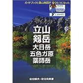 立山・剱岳・大日岳・五色ガ原・薬師岳 (ヤマケイYAMAPシリーズ)
