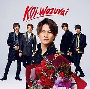 【メーカー特典あり】 koi-wazurai(初回限定盤B)(アナザージャケット4種封入)(DVD付)【特典:ステッカーシート(A6サイズ)付】