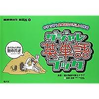ダジャレ英単語ブック―中学で習う英単語90%以上を掲載 (BRAIN BOX)