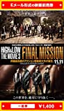 『HiGH&LOW THE MOVIE 3 / FINAL MISSION』映画前売券(一般券)(ムビチケEメール送付タイプ)